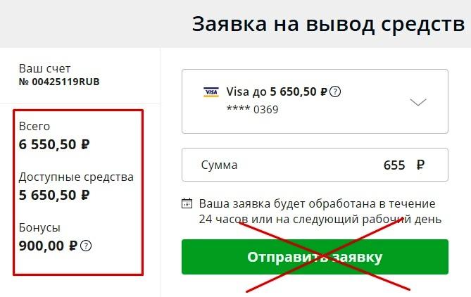 Заявка на снятие денег со счета
