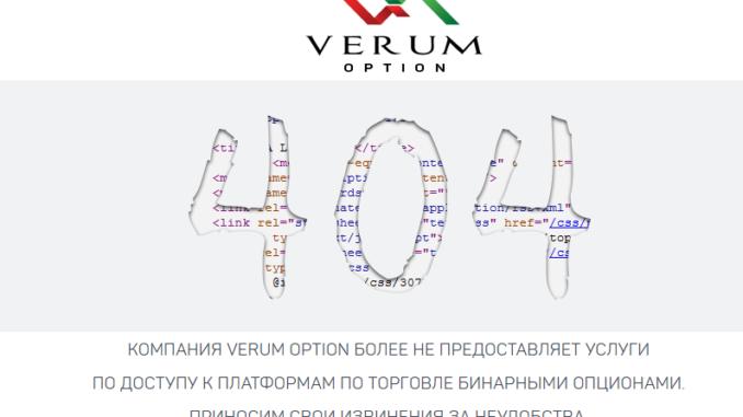 Verum Option закрылся